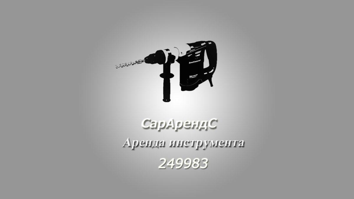 Аренда инструмента,строительного оборудования и электроинструмента,бензоинструмента,инструмента для ремонта